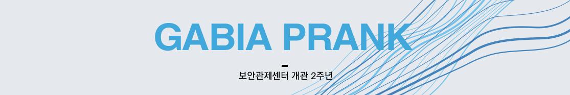 프랭크타이틀_보안관제센터개관2주년