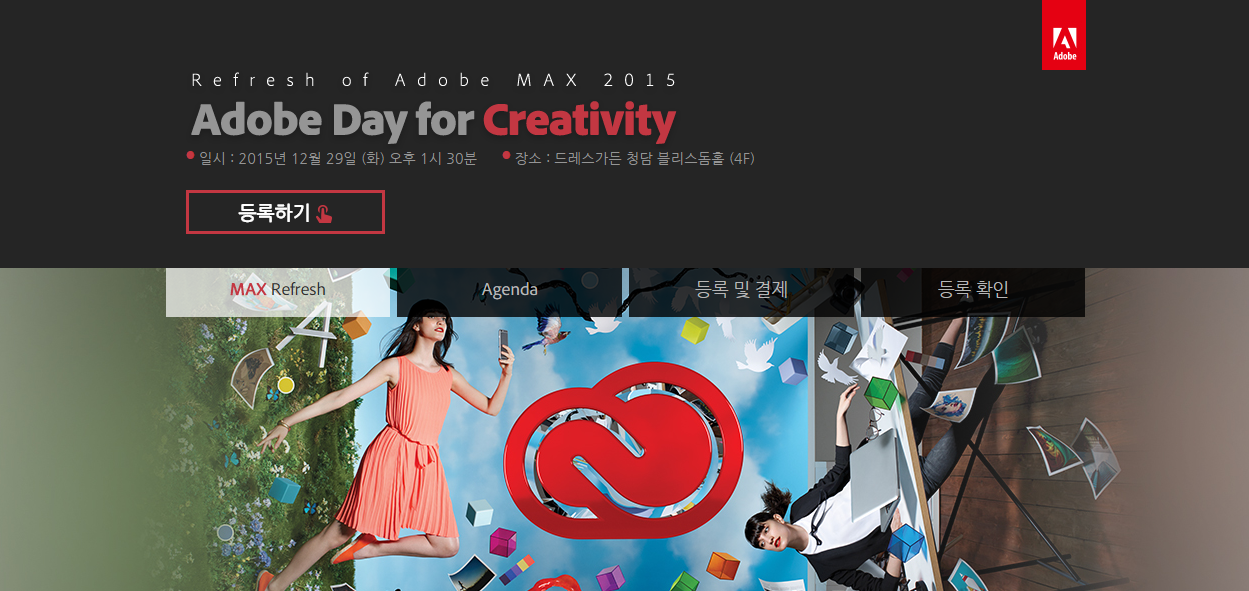 Adobe Day for Creativity   Refresh of Adobe MAX 2015