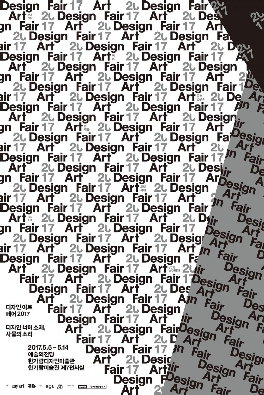 디자인아트페어201_poster(배포용)
