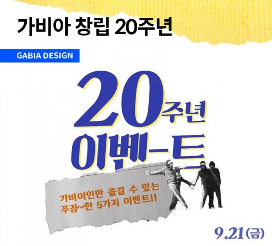 designgabia_layout