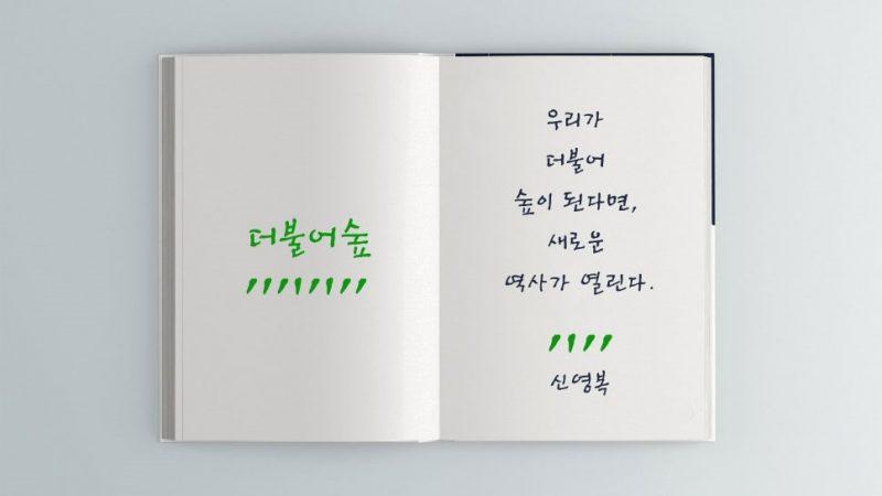 sinyoungbok-800x450
