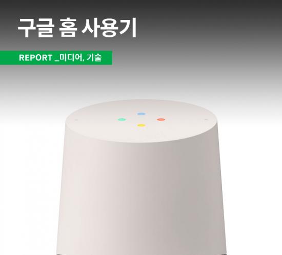 google_home_main1