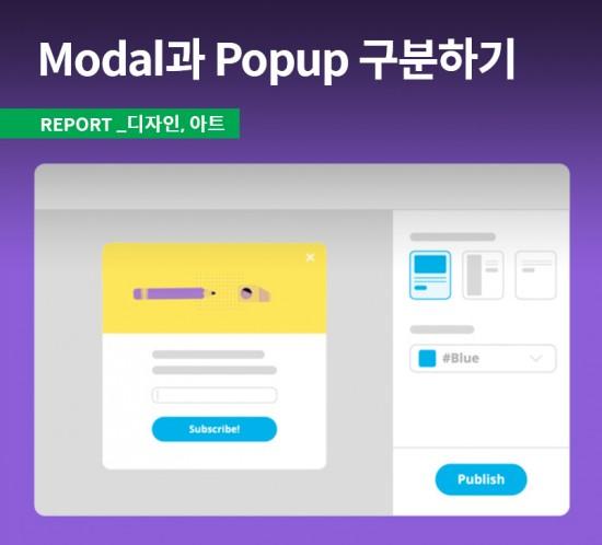 Modal과 Popup 구분하기(1)