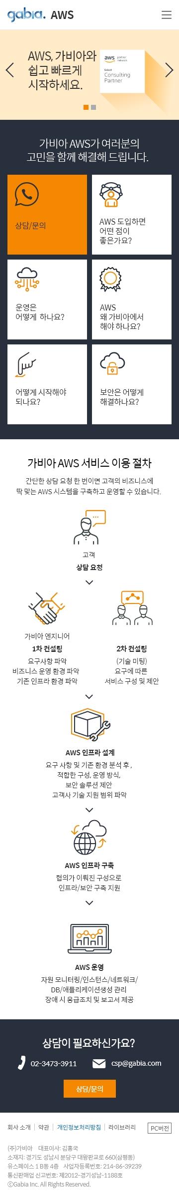 mobile_index_banner1