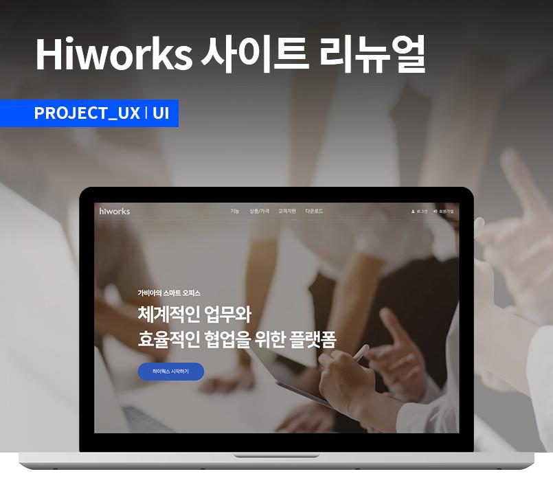 main_hiworks